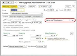 Код дохода для расчета среднего заработка при командировках