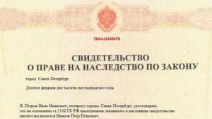 Документ о вступлении в наследство как называется
