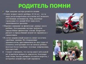 Пдд для скутеров