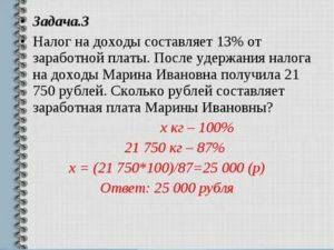 Задача по бухучету расчет заработной платы с примерами