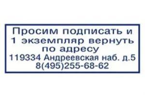 Просьба документы вернуть по адресу