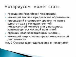 Как стать нотариусом в беларуси