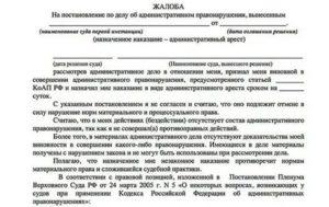 Возражения на протокол об административном правонарушении образец в суд