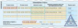 Выдача дубликата больничного листа при утере