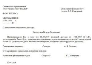Уведомление в адрес исполнителя о приостановке работ по договору