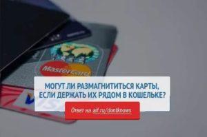 Размагнитилась банковская карта что делать
