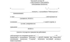 Договор найма иностранного работника физическим лицом образец