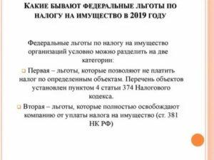 Налог на имущество организаций в 2019 красноярск