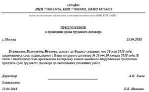 Служебная записка на продление срочного трудового договора образец