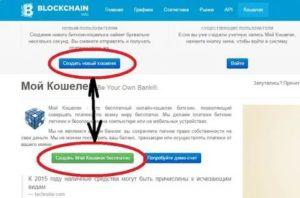 Как узнать номер своего блокчейн кошелька