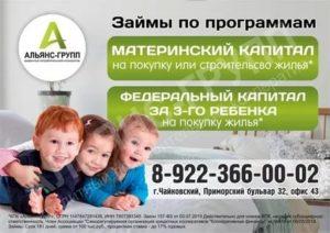 Материнский капитал на четвертого ребенка в 2019