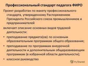 Профстандарт педагога 2019 утвержденный правительством рф