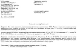 Письмо арендатору о проведении ремонта здания
