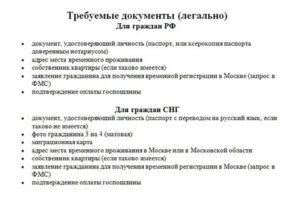 Какие документы нужны для временной регистрации в москве на 3 месяца