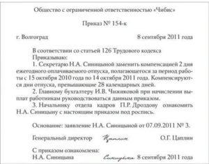 Образец приказа о выплате компенсации за неиспользованный отпуск при увольнении