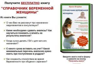 Где беременной встать на учет