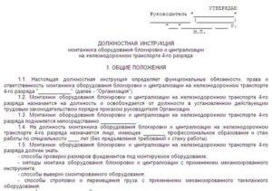 Должностная инструкция монтажника технологического оборудования