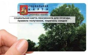 Социальный проездной для пенсионеров в новосибирске