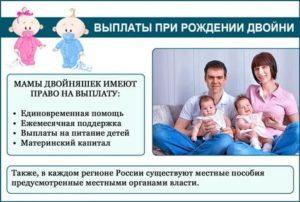 Какие выплаты положены при рождении тройни