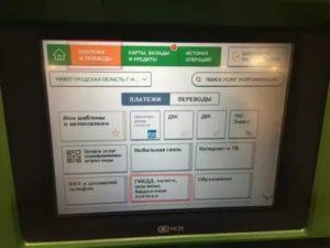 Как оплатить штраф гибдд через банкомат сбербанка видео