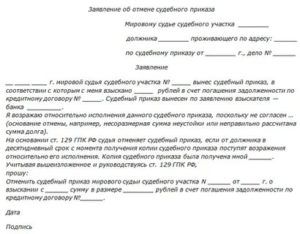 Образец заявление об отмене судебного приказа арбитражного суда