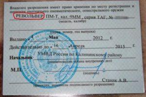 Как получить лицензию на травматическое оружия тюмень
