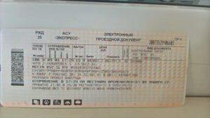 Величина сбора ржд за обмен билетов