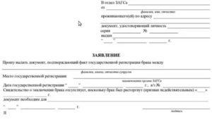 Какой документ подтверждает смену фамилий