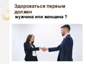 Как нужно здороваться женщине с мужчиной