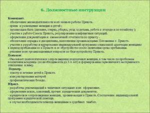 Должностная инструкция коменданта жкх