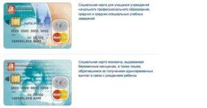 Что дает социальная карта москвича выдаваемая беременным женщинам
