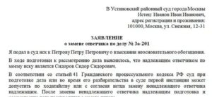 Заявление о замене стороны образец в суд