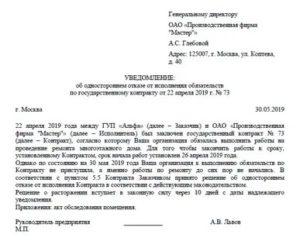 Как оформляется сопроводительное письмо о расторжении контракта образец