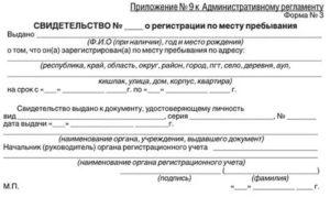 Закон о постоянной регистрации по месту жительства 2019 года