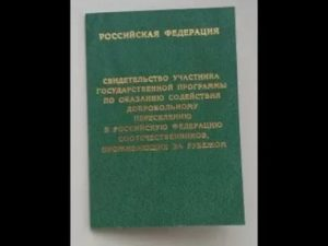 Памятка после получения свидетельства участника государственной программы