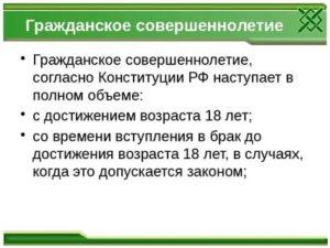 Гражданское совершеннолетие в россии