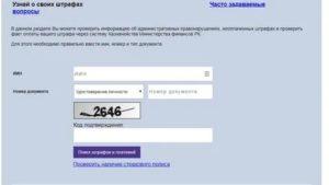 Как проверить административные штрафы по фамилии