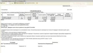 Образец спецификации к договору купли продажи имущества