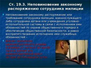 Оказание сопротивления сотрудникам полиции статья ук рф