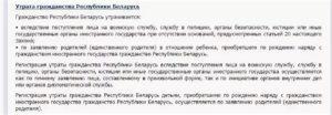 Надо ли отказываться от белорусского гражданства при получении российского