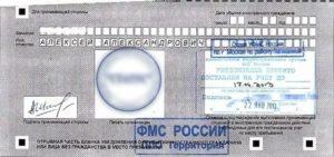 Временная регистрация в москве для гражданина украины