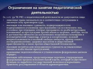 Запрет на занятие педагогической деятельностью