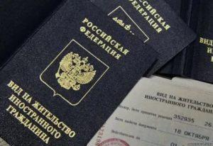 Внж в россии для белорусов