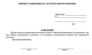 Как написать заявление на материальную помощь образец в соцзащиту