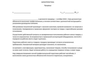 Образец характеристики с места работы на продавца кассира
