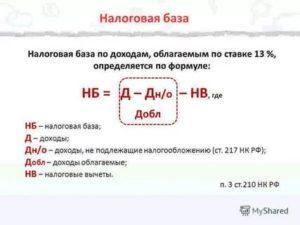 Формула налоговая база