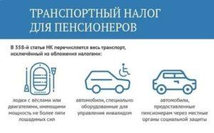 Как платят транспортный налог пенсионеры в тамбовской области