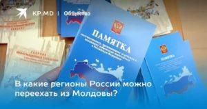 Программа переселения из молдовы в белгород регионы