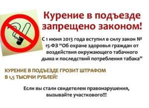 Постановление о запрете курения в подъездах