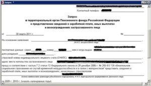 Запрос в пенсионный фонд об отчислениях на работника архивный